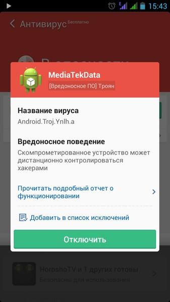вирусы на Android-смартфоны