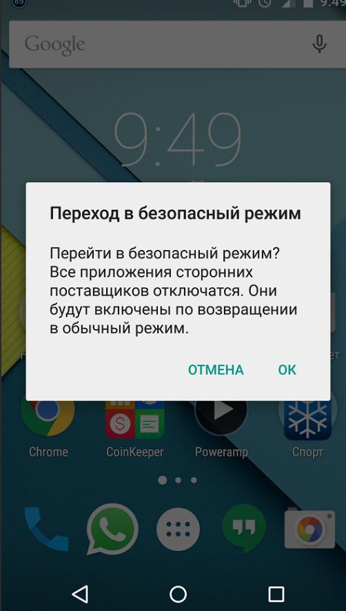 Как удалить вирус, устанавливающий приложения